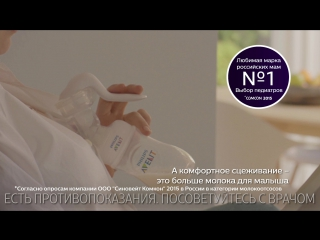 Philips - avent электронный молокоотсос серии natural