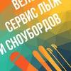 Сервис,ремонт-лыж/сноубордов /вело в Воронеже