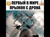 Прыжок с парашютом с дрона