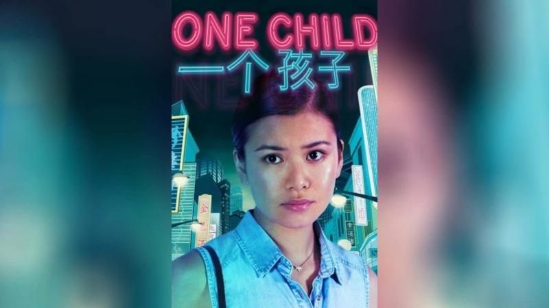 Единственный ребёнок (2014) |