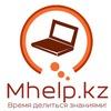 Mhelp.kz - Самостоятельный бухгалтер (Казахстан)