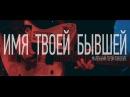 Имя Твоей Бывшей - Маленький герой поневоле (Rock Moroz live)
