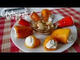 Antipasti || Антипасти || Итальянская закуска || Мини-паприка с сыром || Легкий рецепт||