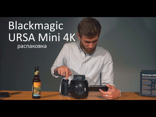 Распаковка Blackmagic URSA mini 4K EF