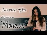 Анастасия Чубик авторский стих