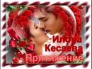 Красивая песня о Любви_Илона Кесаева - Притяжение