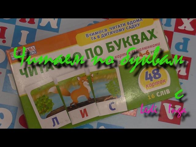 Как научить ребенка читать - раскроет видео урок Учимся читать по буквам/слогам