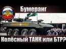 БТР Бумеранг КОЛЁСНЫЙ ТАНК или БТР? НОВИНКА России!