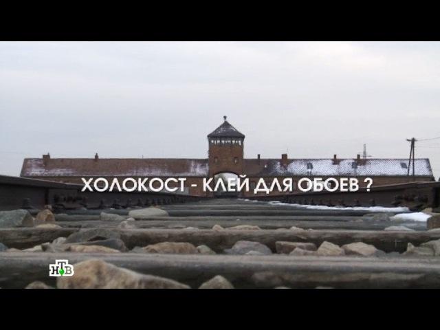 Документальный фильм Холокост клей для обоев смотреть онлайн без регистрации