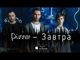 Группа ПИЦЦА – Завтра (официальное аудио)