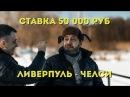 СТАВКА 50000 РУБ | ЛИВЕРПУЛЬ - ЧЕЛСИ | 31.01.17 | ФУТБОЛ | ЧЕМПИОНАТ АНГЛИИ
