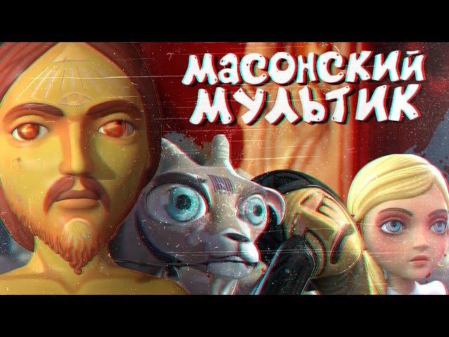 МАСОНСКИЙ САТАНИСТСКИЙ МУЛЬТИК (I, pet goat IIЯ домашний козел 2)