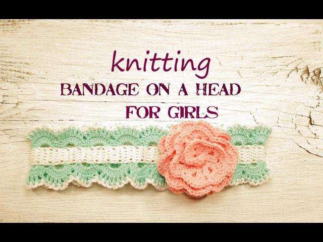 ☀☀☀ Повязка на голову для девочки крючком Bandage on a head for girls