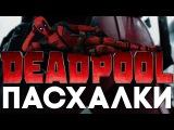 Лучшие пасхалки в Deadpool, которые пропустили [Easter Eggs]