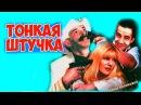 ВЕЛИКОЛЕПНЫЙ ФИЛЬМ! Тонкая штучка , боевик, драма, комедия, ФИЛЬМЫ СССР