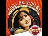 Аида Ведищева  -  Если б я была тобой