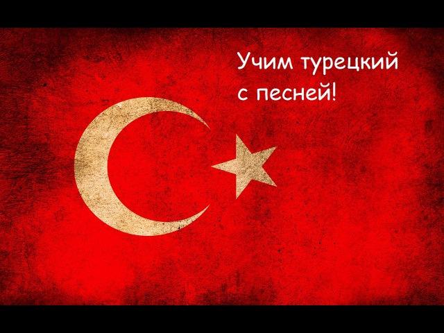ТУРЕЦКИЙ ЯЗЫК . Песня Bana öyle bakma с построчным переводом. Повелительное наклонение глагола.