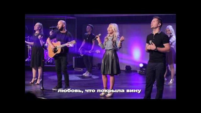 О Благодать - New Beginnings Church Scandal of Grace'-by Hillsong United