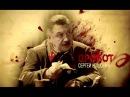 Военная разведка Первый удар 2011 Трейлер. HD