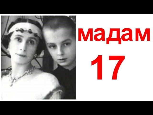 МАДАМ 17. Матильда Кшесинская любовница Николая 2