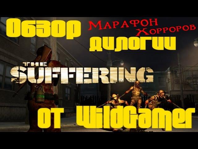 Обзор дилогии The Suffering от WildGamer