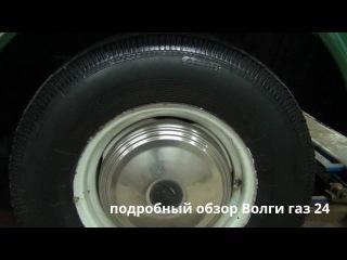 Обзор Волга газ 24 зеленая(имя Изумруд) 81 г.в. #купитьволгугаз24 #реставрацияволгигаз24