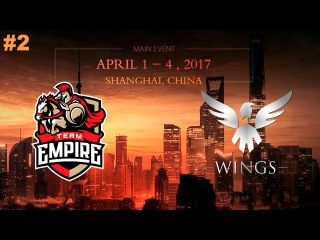 Team Empire vs Wings #2 (bo2) | Dota 2 Asia Championships