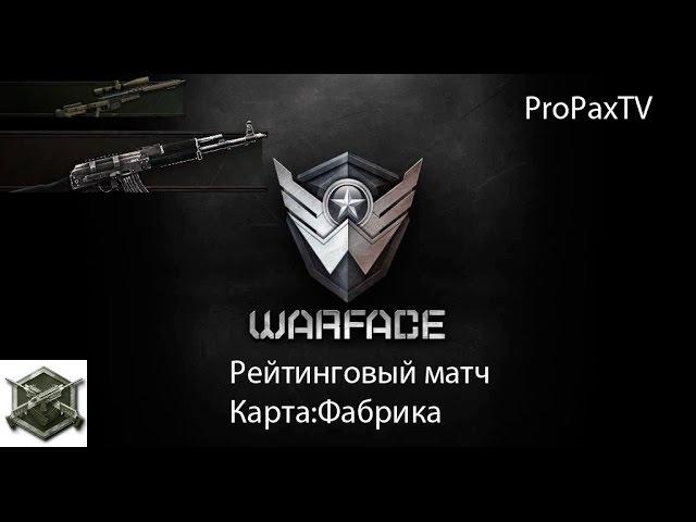 WARFACE Играю на рейтинге с Сайгой-12с,АК-103,АХ-308
