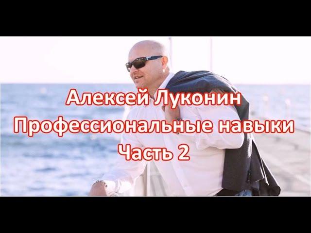 Алексей Луконин Базовые навыки часть 2 Количество людей