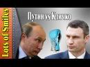 Приколы Путин vs Кличко. Словесный бой  Перл, смешные моменты. Самое смешное. Хорошие приколы