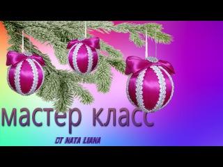 Новогодний шар из ленты своими руками.Игрушка на елку./ Christmas Tree Toy Tutorial