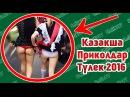 Казакша Приколдар 2016 | Казакша приколдар топтамасы | Түлек 2016
