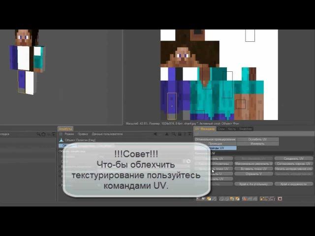 Cinema 4D Minecraft Tutorials 3. Текстурирование персонажа [HD]