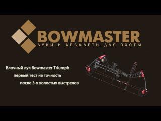 Блочный лук Bomaster Triumph первый тест на точность после 3 х холостых выстрелов