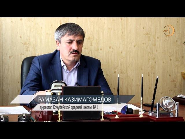 Школа золотых медалей в Дагестане прославила маленький поселок Кочубей
