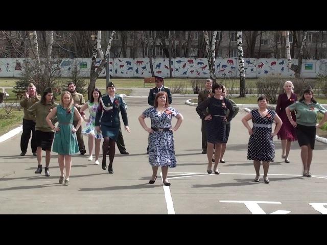 Флешмоб к 9 мая в ГКОУ СКОШИ № 31