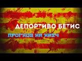ПРОГНОЗ ДЕПОРТИВО -  БЕТИС ( 3.02.2017 )