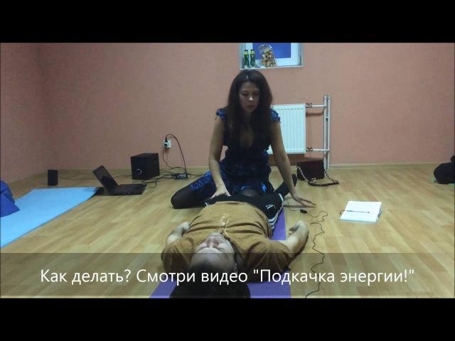 Тантрический массаж. Фрагмент МК Лиоры