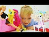 Видео для детей. Игра с куклой БАРБИ  и игрушками из мультфильма Май литл Пони. Салон красоты