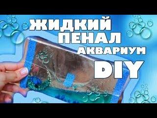 DIY Снова в ШКОЛУ ( на Учебу) / ЖИДКИЙ ПЕНАЛ АКВАРИУМ / DIY КАНЦЕЛЯРИЯ - BACK TO SCHOOL