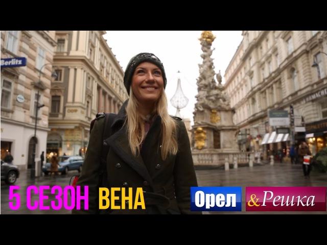 Орел и решка 5 сезон Австрия Вена