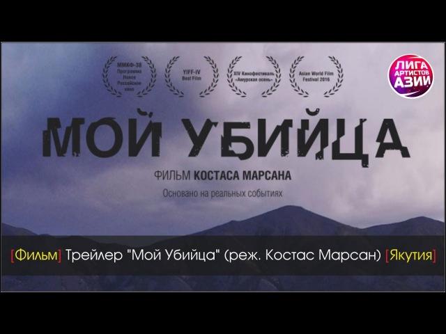 [Фильм] Трейлер Мой Убийца (реж. Костас Марсан) [Якутия]