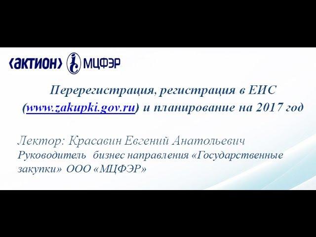 Перерегистрация, регистрация в ЕИС (www.zakupki.gov.ru) и планирование на 2017 год