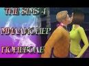 The sims 4 challenge $$$ Миллионер поневоле$$$ Винс идет на первое свидание с Катриной$$$