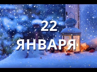 22 января День соборности Украины и другие праздники