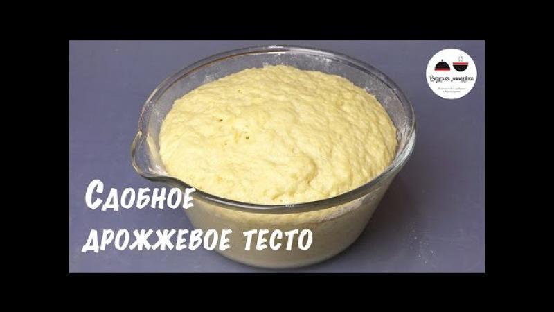 ТЕСТО для пирожков / Как приготовить сдобное тесто / Рецепт дрожжевого теста БЕЗ заморочек!