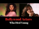 10 Bollywood Actors Who Died Young | You Won't Believe