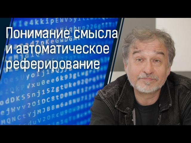 Понимание смысла и автоматическое реферирование текста