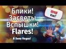 Как поставить Флаера Вспышки Создание Бликов в Sony Vegas Flares