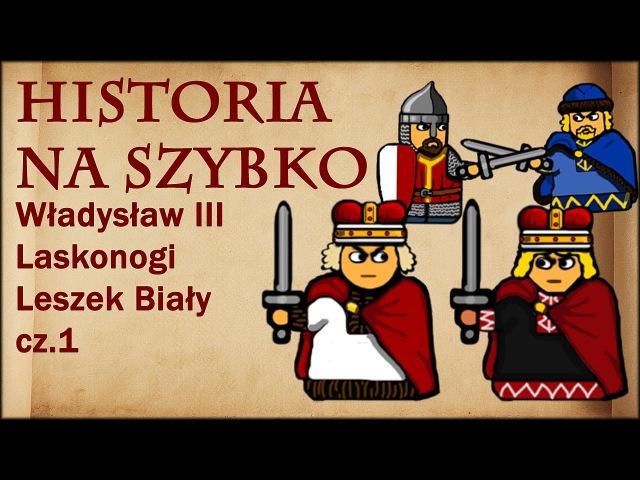 Historia Na Szybko - Władysław III Laskonogi, Leszek Biały cz.1 (Historia Polski 29) (1202-1206)